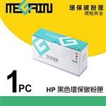 美佳音 HP CE320A黑色環保再生碳粉匣^( CLJ CM1415 CM1415FN^