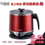 Fujitek富士電通 多功能美食鍋(無蒸籠款) FT-PNA02
