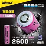 ~iNeno~雙層絕緣保護寬面凸點 18650 韓系三星高效能鋰電池 2600mah ^(