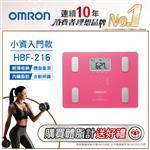 【OMRON歐姆龍】體重體脂計 HBF-216-粉紅色