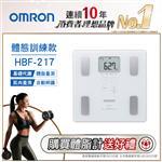 【OMRON歐姆龍】體重體脂計 HBF-217-白色※贈限量歐姆龍運動毛巾