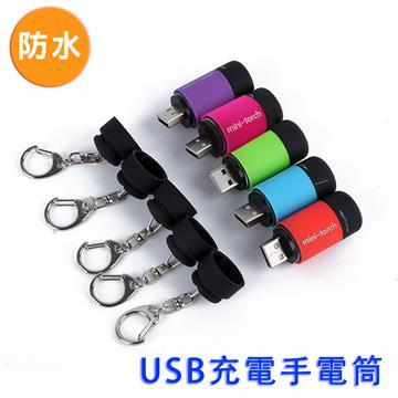 USB 充電手電筒 防水 強光手電筒 附鑰匙圈 ( 戲水、潛水、露營、夜跑、自行車照明 )