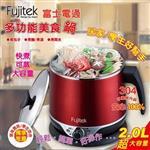 Fujitek富士電通多功能美食鍋(無蒸籠款) FT-PNA02