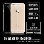 ~OLK~Apple iPhone6 6S 超薄透明點紋軟質保護殼