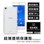 ~OLK~Sony Xperia Z3 超薄透明點紋軟質保護殼