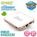 【內建WIN10/支援讀取SD卡】GREENON PC 【G20】 環保電腦 迷你電腦 (白色)