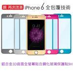 ~OLK~iPhone6s 4.7吋彩色滿版 弧邊金屬鋼化防爆玻璃膜^(前 背貼^)~金^