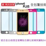 ~OLK~iPhone6s plus 5.5吋彩色滿版弧邊金屬鋼化防爆玻璃膜^(前 背貼^
