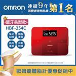 【OMRON歐姆龍】體重體脂計 HBF-254C-紅色