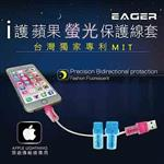 ~EAGER~APPLE 傳輸線保護套 | iPhone iPad iPod