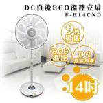 【國際牌Panasonic】14吋DC直流微電腦ECO定時立扇F-H14CND