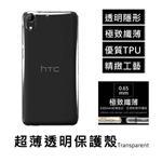 【OLK】HTC Desire 825 5.5吋超薄透明點紋軟質保護殼