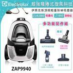 Electrolux 伊萊克斯龍捲風極靜輕量除螨吸塵器ZAP9940 ^(Z1860頂規版