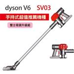 【dyson】V6 SV03 無線手持式吸塵器-雙主吸頭升級組(艷麗紅)