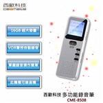【西歐科技】多功能錄音筆16GB CME-8508