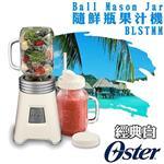 【美國OSTER】Ball Mason Jar隨鮮瓶果汁機 BLSTMM 紅/藍/白/黑 四色可選