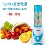 Fujitek富士電通 隨行杯果汁機 GE-J005 藍色