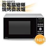【國際牌Panasonic】23公升微電腦變頻燒烤微波爐 NN-GD372