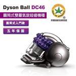 【dyson】DC46 turbinehead 圓筒式吸塵器-紫色