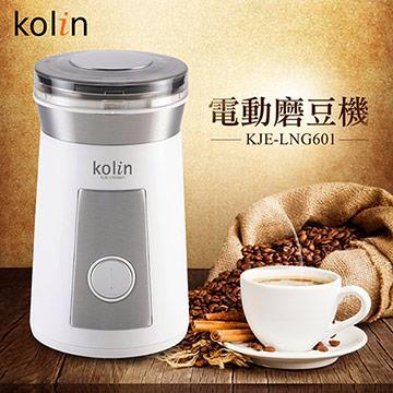 KOLIN歌林 電動咖啡磨豆機 KJE-LNG601