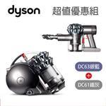 【dyson】DC63 turbinerhead 圓筒式吸塵器(銀藍)+DC61手持無線吸塵器-霧灰