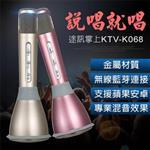 【途訊】K068無線藍牙麥克風+喇叭(金/粉二色)-公司貨
