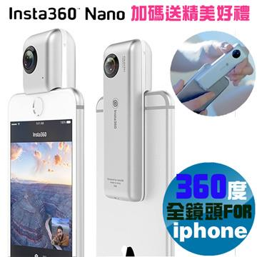 Insta360 全景相機360度直播神器 FOR iPhone/Apple專用 加贈(3D體驗組)