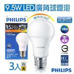 【飛利浦PHILIPS】LED 9.5W E27全電壓廣角純淨光LED球燈泡  (三入)