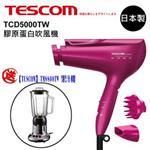 【TESCOM】白金奈米膠原蛋白吹風機 TCD5000TW