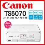Canon PIXMA TS5070 多功能相片複合機【白色】