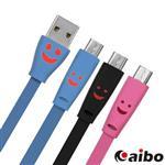 (買一送一)aibo USB 2.0 轉 Micro USB 微笑充電傳輸扁線(2M)