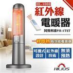 【熹麗歐斯HILIOS】紅外線電暖器 HL-1000送友情牌循環扇KG8890