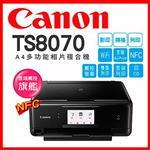 Canon PIXMA TS8070 多功能相片複合機
