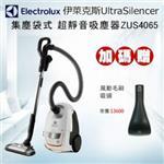伊萊克斯ZUS4065 白色版超靜音吸塵器 【送風動渦輪除螨吸頭】