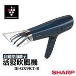 【夏普SHARP】自動除菌離子活髮吹風機 IB-GX9KT-B