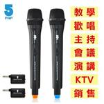 【ifive】VHF專業無線麥克風組(2入組)