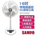 【聲寶SAMPO】16吋微電腦遙控DC節能立扇 SK-FH16DR