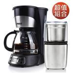 【超值組 】荷蘭公主美式咖啡機+磨豆機 242123+221041