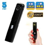 【ifive】插卡式1080P隨身高畫質錄影錄音筆(if-CM580)