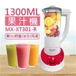 【國際牌Panasonic】1300ML果汁機 MX-XT301-R
