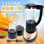 【國際牌Panasonic】1300ML研磨果汁機附隨手杯 MX-XT701-T