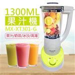 【國際牌Panasonic】1300ML果汁機 MX-XT301-G