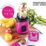 日本松木MATRIC-真空保鮮凍氧果汁機MG-JB0807
