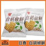 【好食家】日香 白胡椒餅(12包/袋)*3袋