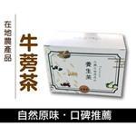 【金彩堂】牛蒡袋茶 15包/盒 (五盒)