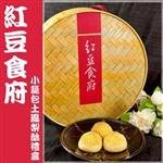 預購《紅豆食府》小籠包土鳳梨酥禮盒 (8顆/盒)