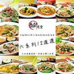 【泰凱食堂】限量66折免運★泰式料理調理包x 12道899