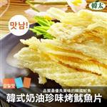 【韓太】奶油珍味烤魷魚(23g)