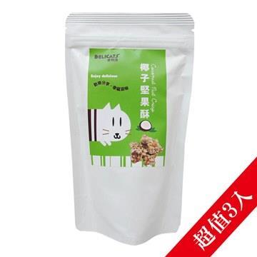 《好客-聰買SharpBuy》椰子堅果酥(80g/包,共三包)_A029004