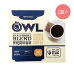 【貓頭鷹咖啡】傳統黑咖啡 (5.5g*20入/盒) 2盒組